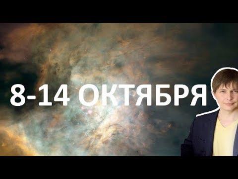 Гороскоп недели до 14 октября — Юпитер в Скорпионе крайне силен — мой КЛАН/ Астропрогноз Чудинов