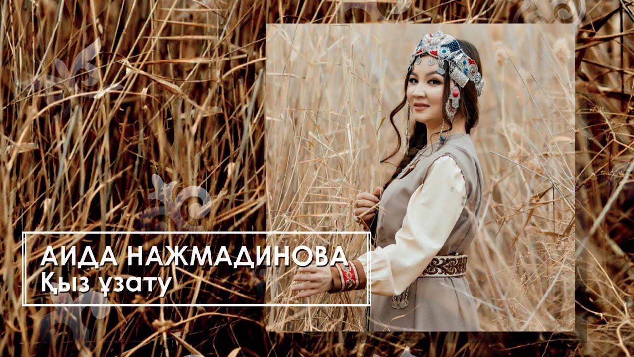 Аида Нажмадинова —  Қыз ұзату (аудио)