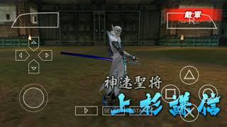 Download Game Basara 2 Heroes Ppsspp Ukuran Kecil