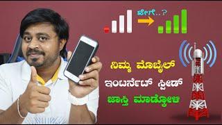 ಇಂಟರ್ನೆಟ್ ಸ್ಪೀಡ್ ಕಡಿಮೆ ಆಗಿದೆಯಾ..? Best Tricks to Improve Weak Mobile Signal | Kannada (ಕನ್ನಡದಲ್ಲಿ)