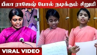 Beela Rajesh போல் அப்படியே பேசி அசத்தும் சிறுமி | Tamilnadu Health Secretary