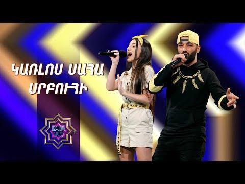 Ազգային երգիչ/National Singer -Season 1-Episode 3/workshop 1/Karlos Saha & Srbuhi-Dashterov