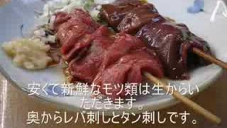 もつ焼きの名店 赤羽 米山 thumbnail