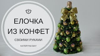 Мастер-класс / Новогодняя елка своими руками / Handmade Christmas tree / DIY / Tutorial(, 2017-12-15T16:42:56.000Z)