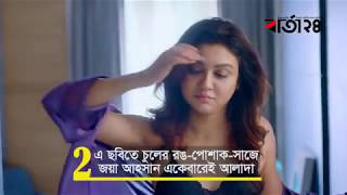 'ক্রিসক্রস' জয়া আহসানের নতুন ছবি (Crisscross Bengali movie 2018)  -বার্তা২৪