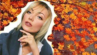 Осенний макияж / Урок визажиста