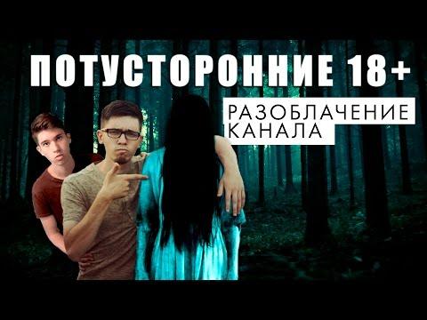 """YOUTUBE CRITIC #4 - Разоблачение канала """"ПОТУСТОРОННИЕ 18+"""" \ Экзорцист, Фантом и Немного травы"""