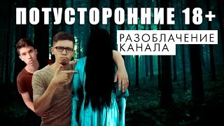 YOUTUBE CRITIC #4 - Разоблачение канала