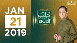 Saneha Sahiwal Qutb Online | SAMAA TV | Bilal Qutb | January 21, 2019