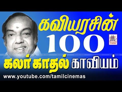Kannadasan 100 Love Songs   ரசிகர்களுக்கு கண்ணதாசனின் திகட்டாத தேன் அமுதான கலர்  காதல் பாடல்கள்