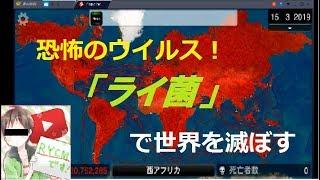 恐怖のウイルス!「ライ菌」で世界を滅ぼす実況【RYCM】