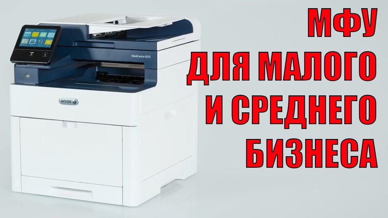 Недорогие бу лазерные принтеры и мфу с гарантией. Возможна доставка и установка.