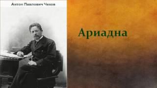 Антон Павлович Чехов.   Ариадна.  аудиокнига.