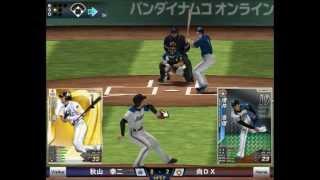 プロ野球MAX COM戦攻略