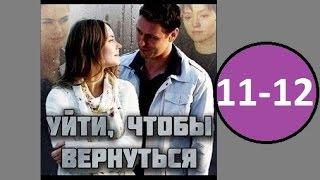 Уйти чтобы вернуться 11 - 12 серия (2014) Русская Мелодрама