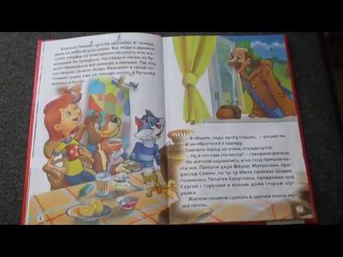 """АудиоСказка """"Простоквашино"""" / Сказки для детей"""