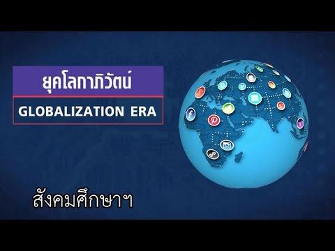 ยุคโลกาภิวัตน์ GLOBALIZATION ERA สังคมศึกษาฯ ม.4-ม.6
