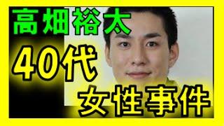 高畑裕太容疑者(22) 【逮捕へ!!】 女優の高畑敦子は母親ですから、こ...