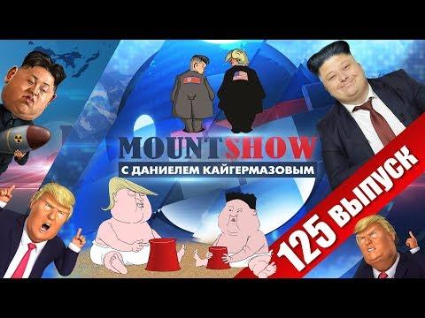 Ким и Трамп меряются у кого больше кнопка / Ким и Даниель братья. MOUNT SHOW #125