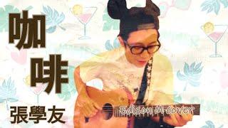 張學友-咖啡 Edison M cover 今日打籃球小指打阿斷  生日快樂版!!!!!