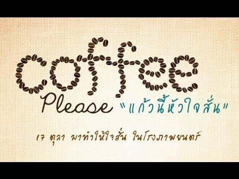 ตัวอย่าง Coffee Please แก้วนี้หัวใจสั่น [ Official Trailer ] HD