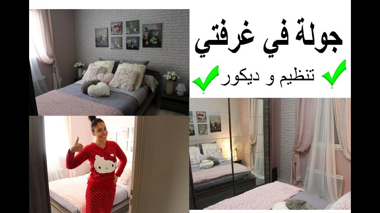 💓جولة في غرفتي 💓| كيفية تنظيم وترتيب غرفة النوم💓 | أفكار لديكور