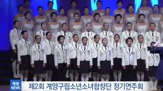 8월 4주_제2회 계양구립소년소녀합창단 정기연주회 영상 썸네일