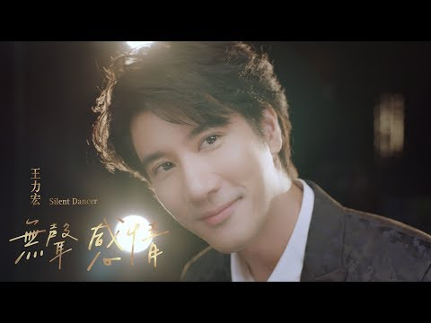 王力宏 Leehom Wang《無聲感情 Silent Dancer》官方 Official MV