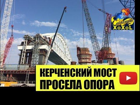 просадка опор крымского моста лишение девственности девицы