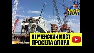 Керченский мост  Проседают опоры