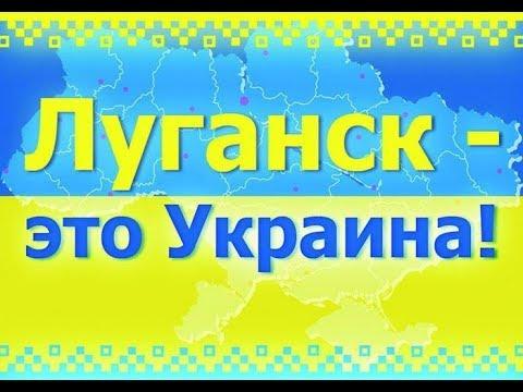 Луганск - это