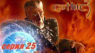 Прохождение Gothic 3, серия 25 (Меч Стихий)