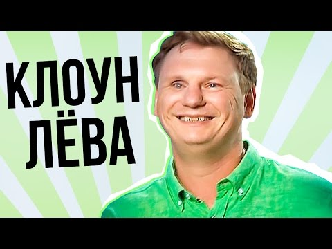КЛОУН ЛЁВА (