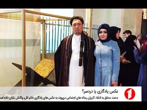 Afghanistan Dari News 02.07.2017 خبرهای افغانستان