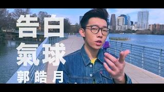 """""""告白氣球"""" -周杰倫 (Love Confession-Jay Chou) Cover by 郭皓月(Howard Guo) 翻唱"""