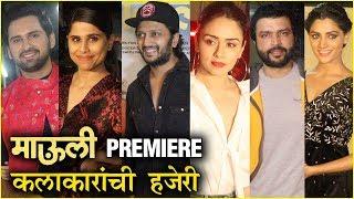 MAULI | Premiere Night | Riteish Deshmukh, Saiyami Kher, Ankush Chaudhari, Saie