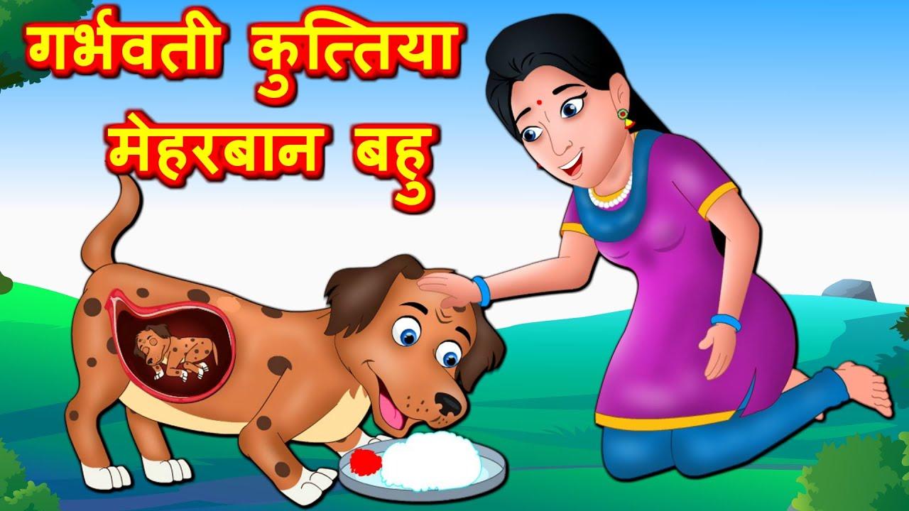 गर्भवती कुत्ता दु:ख हिंदी कहानी Good leopard Hindi Story- Hindi moral stories- Bedtime Stories