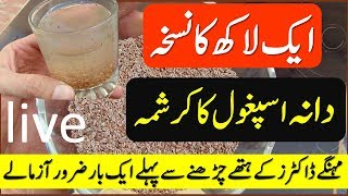 Healthy Eating || Daana ispegol Aspgul Astounding Benefits || دانہ اسپغول کا کرشمہ