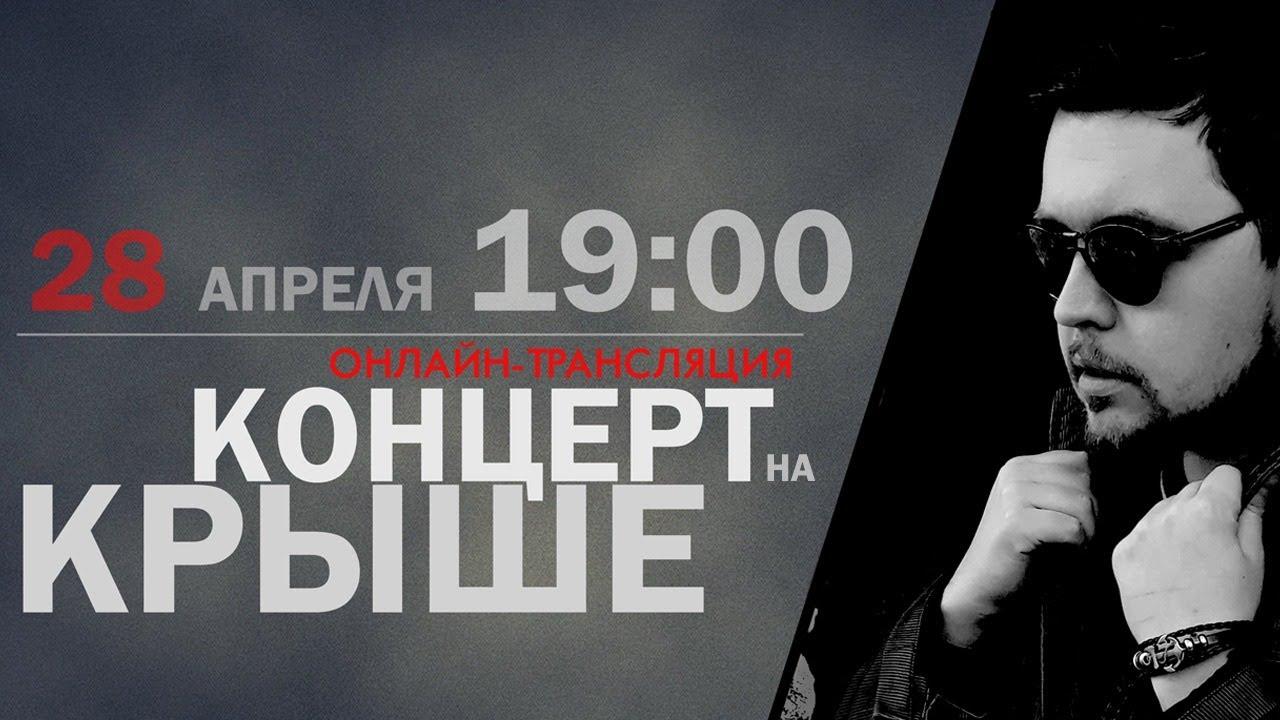КОНЦЕРТ НА КРЫШЕ - Слава Благов (28.04.2020)