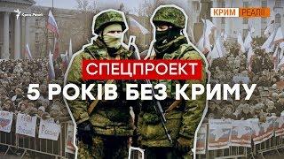5 років без Криму | Крим.Реалії