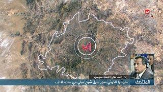 مليشيا الحوثي تفجر منزل شيخ قبلي في محافظة إب