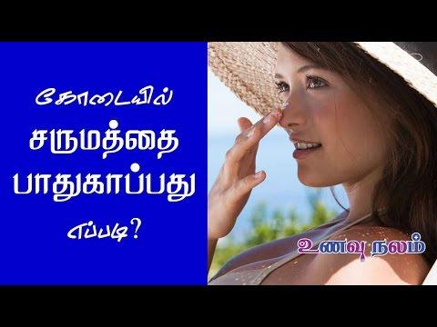 கோடை சரும பாதுகாப்பு |  வெயில் கால டிப்ஸ் | Summer Skin Care Tips
