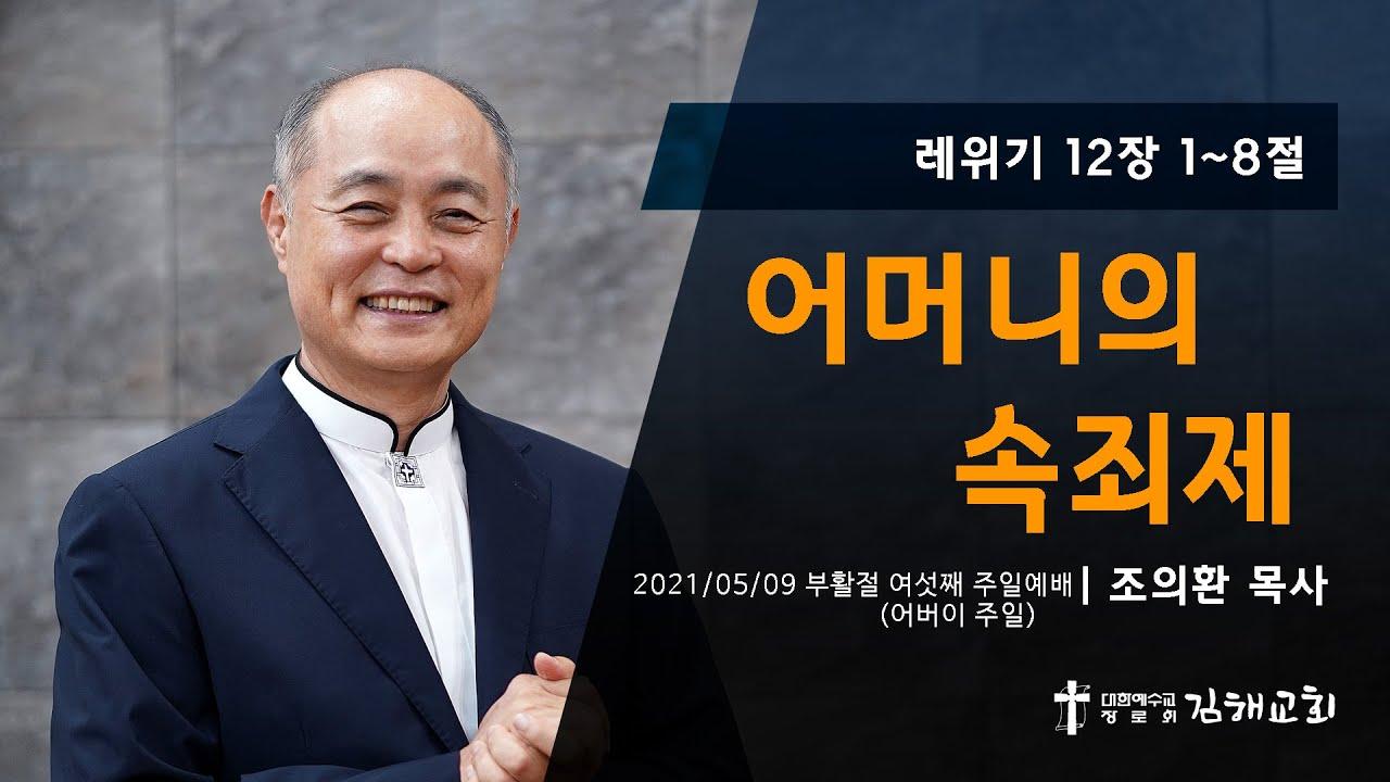 2021-05-09 부활절 여섯째 주일/어버이 주일예배