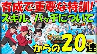 【キャプゼロ】実況#05 序盤進めて分かったこと!からのSTEP2、3ガチャ!【キャプテン翼 ZERO】【Captain tsubasa ZERO】