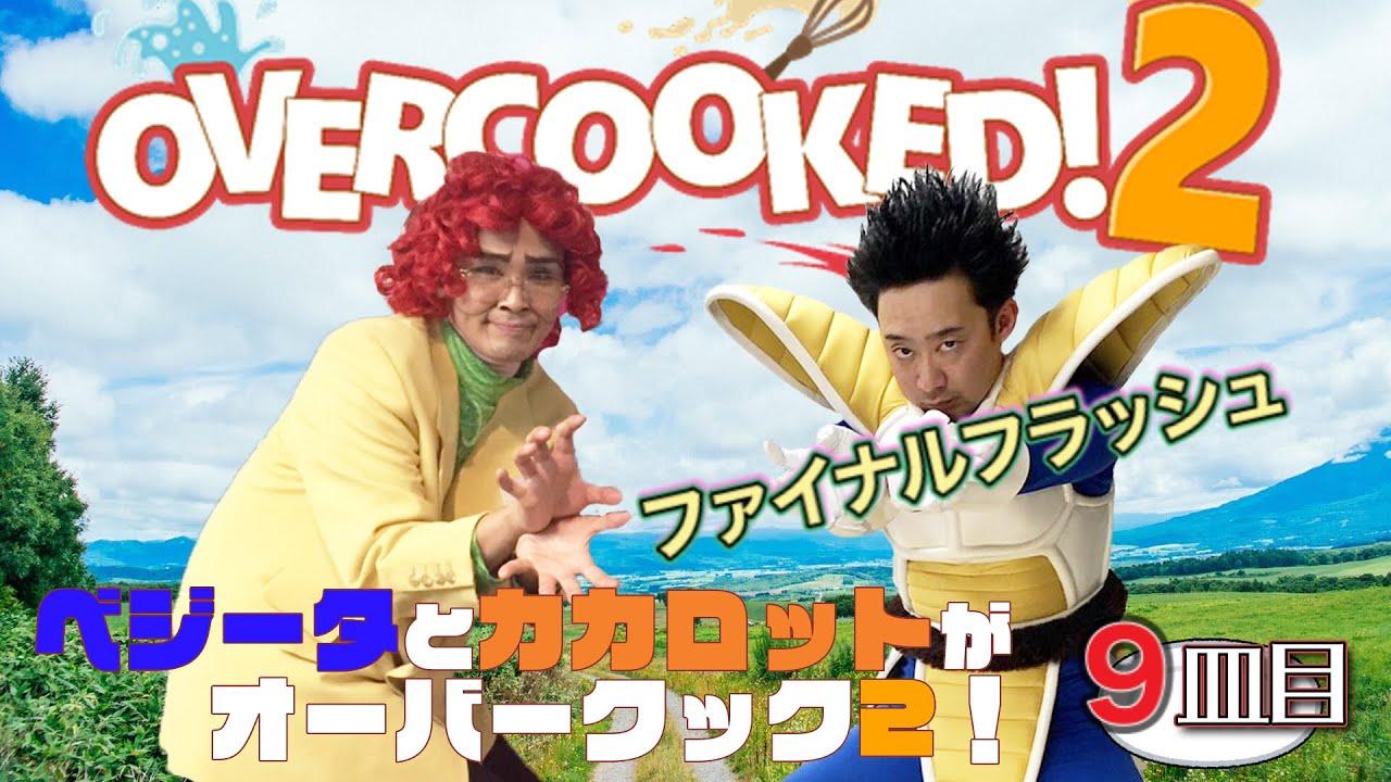【9皿目】ベジータとカカロットがオーバークック2!【最終回】