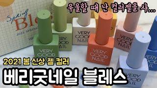 SUB) 2021 봄 신상 컬러 젤! 베리굿네일 &qu…