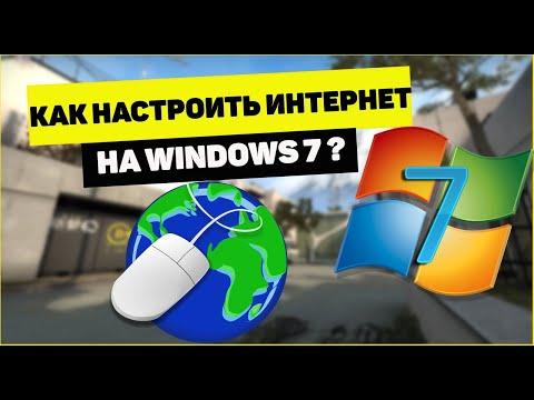 Как настроить интернет на Windows7? Создание нового подключения