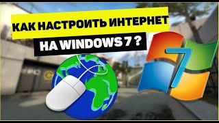 Как настроить интернет на Windows7? Создание нового подключения(, 2014-09-13T23:10:06.000Z)