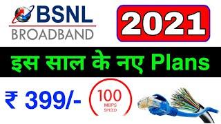 Bsnl Broadband Plans 2021   Bsnl Fiber Broadband   Bsnl Broadband   Techy Tech Sachin