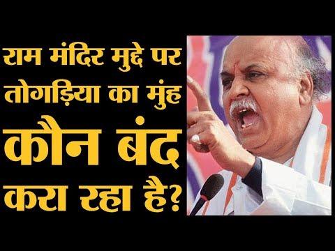 क्या PM Narendra modi के दबाव में Pravin Togadia को RSS ने VHP छोड़ने पर मजबूर किया
